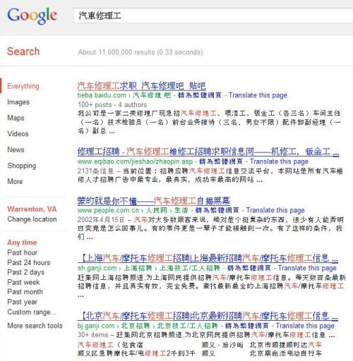 Google search results from a search in Traditional Chinese on a search from Warrenton Virginia, showing results that appear to be from a Chinese data center.