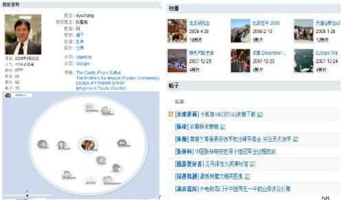 A social networking profile for Google Research China Head, Edward Y. Chang, showing contacts in a blue circle similar to the circles in Google Plus.